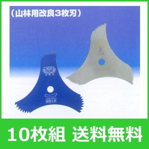 ツムラ 山林用改良3枚刃 305x1.5x3 小目 ミガキ 10枚組