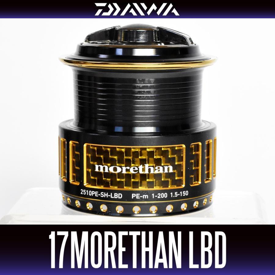 【ダイワ純正】 17モアザン 2510PE-SH-LBD用 純正スプール