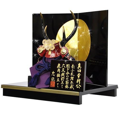 五月人形 真田幸村 兜 コンパクト 平台飾り 兜飾り 大越忠保作 人形の平安大新 hm12015|heiandaishin|02