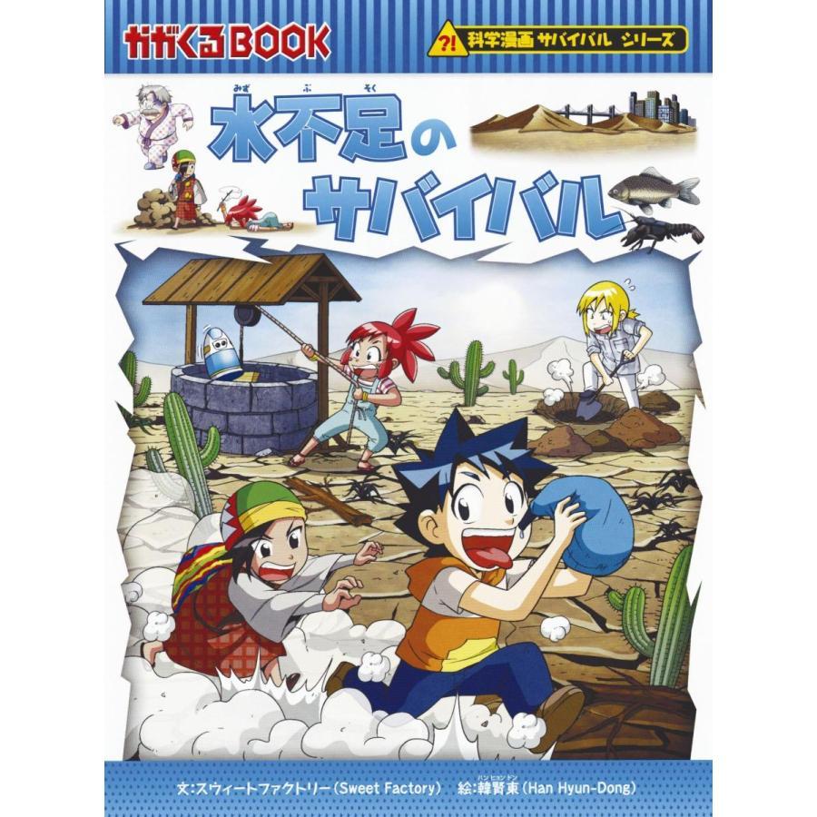 水不足のサバイバル (科学漫画サバイバルシリーズ) heiman