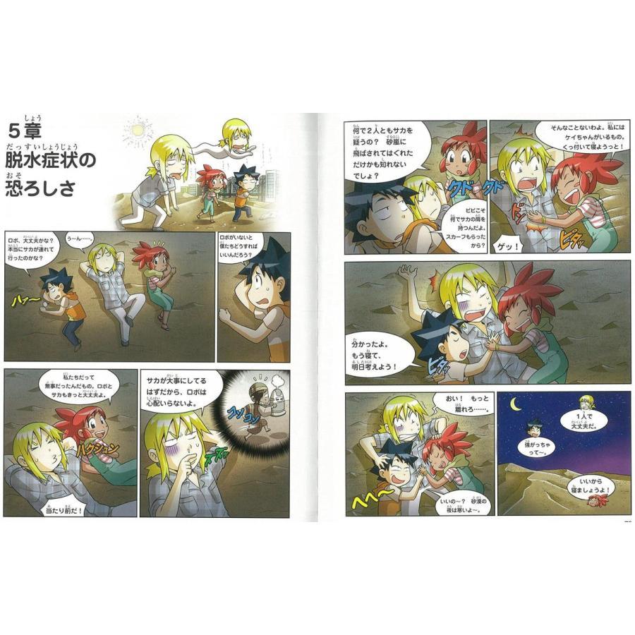 水不足のサバイバル (科学漫画サバイバルシリーズ) heiman 04
