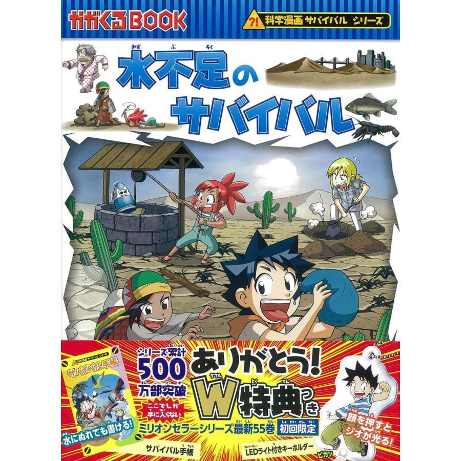水不足のサバイバル (科学漫画サバイバルシリーズ) heiman 06
