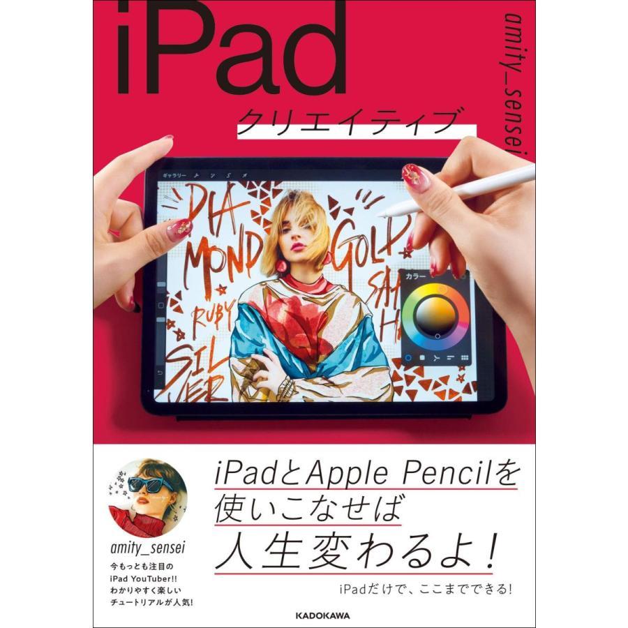 iPadクリエイティブ heiman