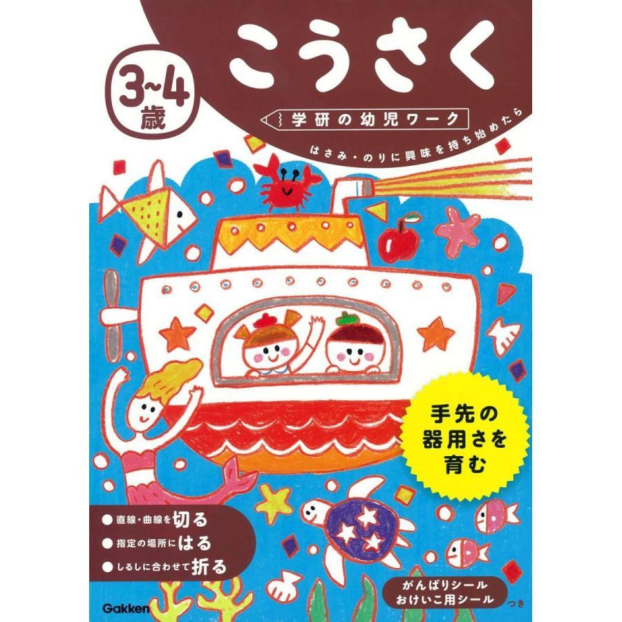3~4歳 こうさく (学研の幼児ワーク)|heiman