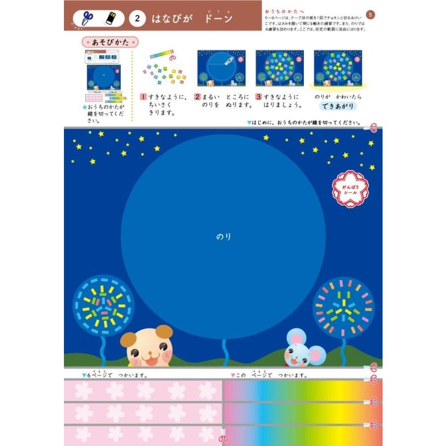 3~4歳 こうさく (学研の幼児ワーク)|heiman|02