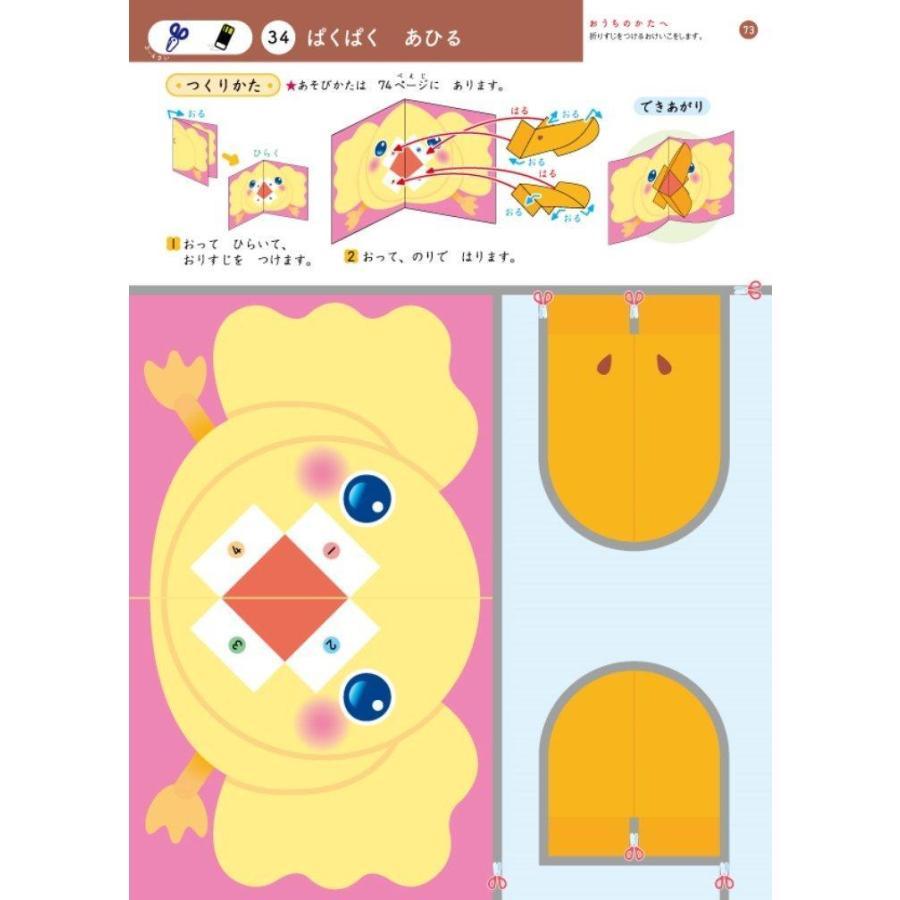 3~4歳 こうさく (学研の幼児ワーク)|heiman|04