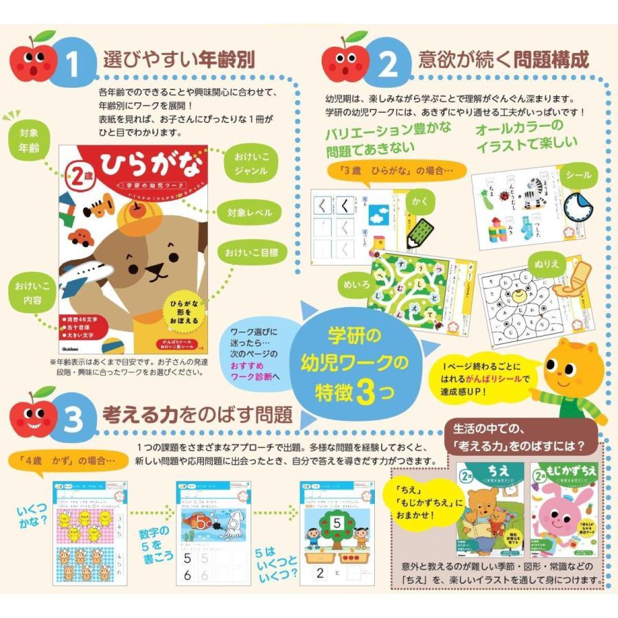3~4歳 こうさく (学研の幼児ワーク)|heiman|06