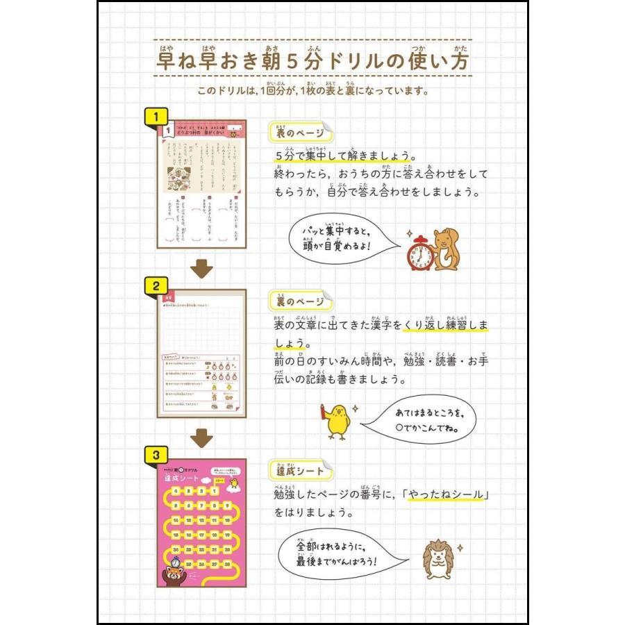 小1国語 文章読解 (早ね早おき朝5分ドリル)|heiman|02
