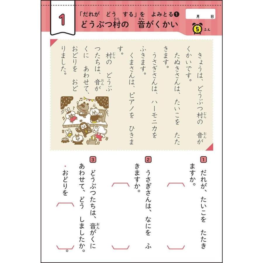 小1国語 文章読解 (早ね早おき朝5分ドリル)|heiman|03