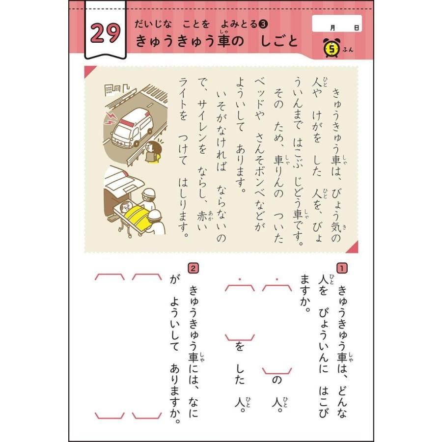 小1国語 文章読解 (早ね早おき朝5分ドリル)|heiman|04