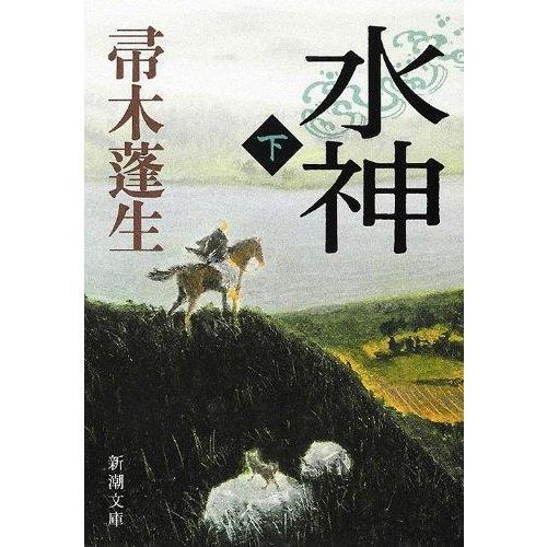 水神(下) (新潮文庫)|heiman