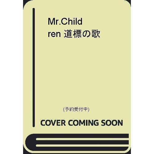 Mr.Children 道標の歌 heiman