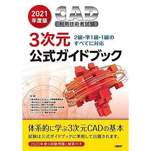 2021年度版CAD利用技術者試験3次元公式ガイドブック|heiman