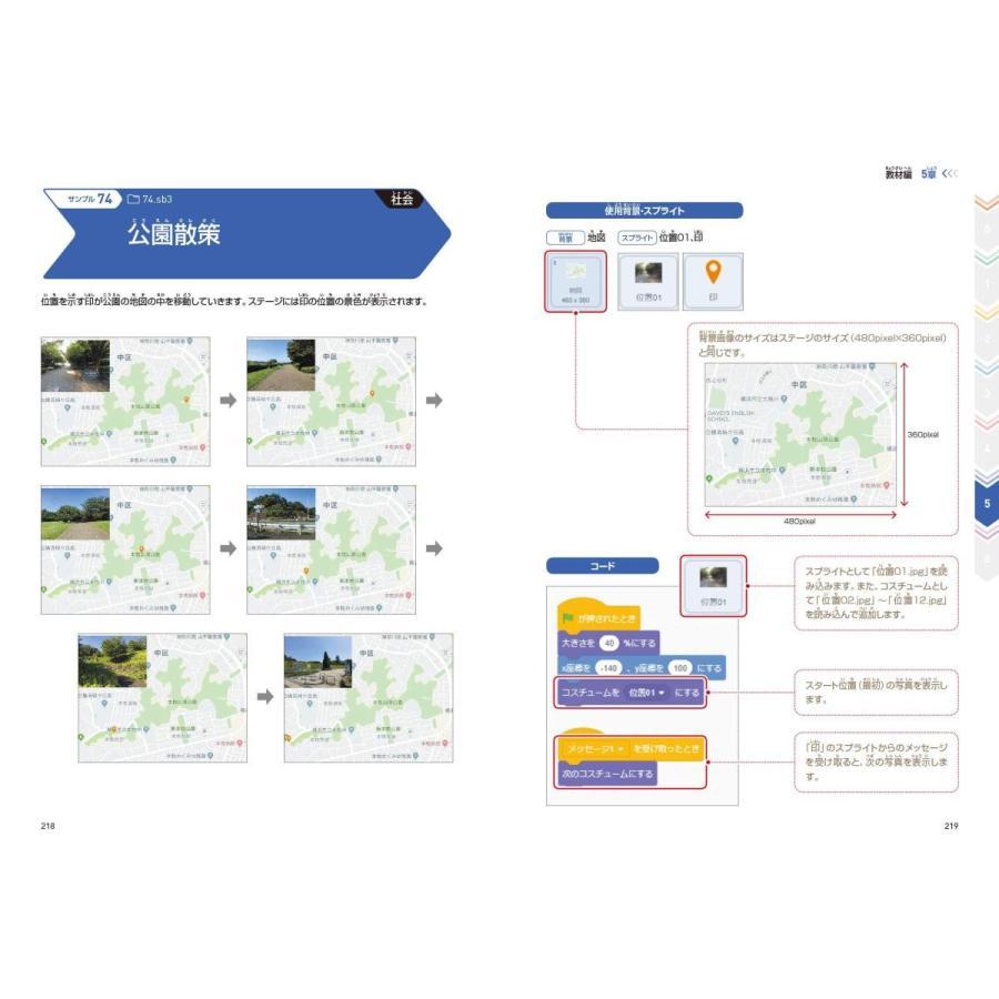 スクラッチプログラミング事例大全集 heiman 03