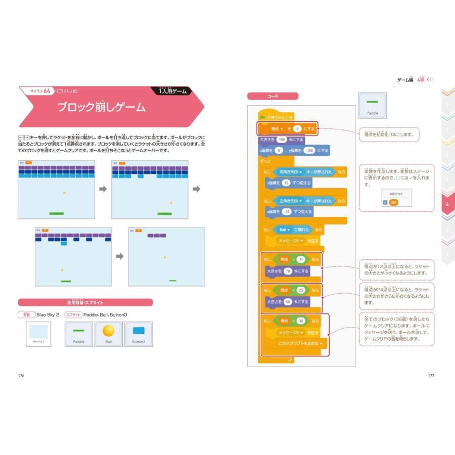 スクラッチプログラミング事例大全集 heiman 05
