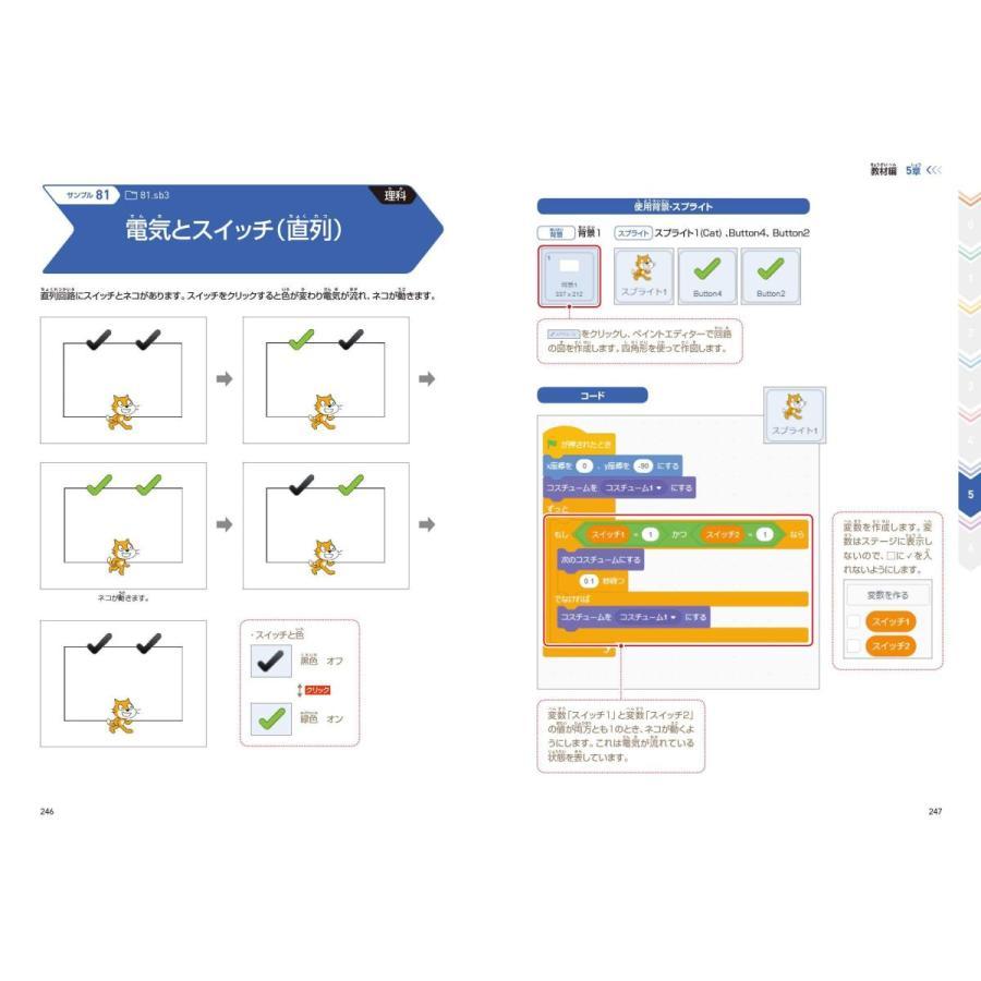 スクラッチプログラミング事例大全集 heiman 06