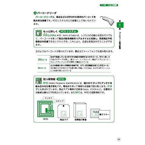 令和03年 イメージ&クレバー方式でよくわかる 栢木先生の基本情報技術者教室 (情報処理技術者試験)|heiman|03