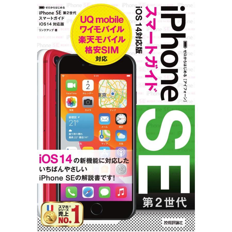 ゼロからはじめる iPhone SE 第2世代 スマートガイド iOS 14対応版|heiman
