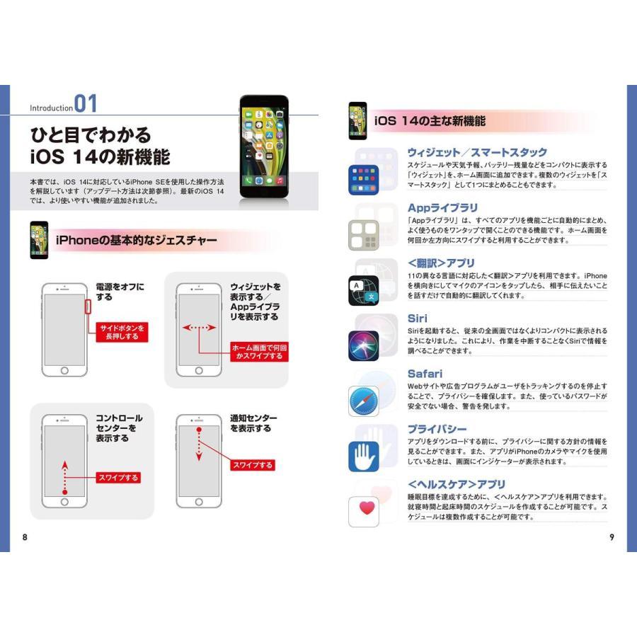ゼロからはじめる iPhone SE 第2世代 スマートガイド iOS 14対応版|heiman|02