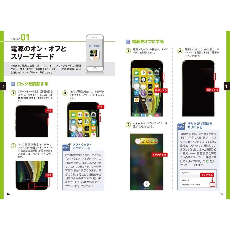 ゼロからはじめる iPhone SE 第2世代 スマートガイド iOS 14対応版|heiman|03