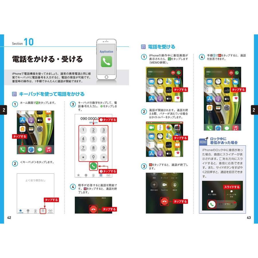 ゼロからはじめる iPhone SE 第2世代 スマートガイド iOS 14対応版|heiman|04