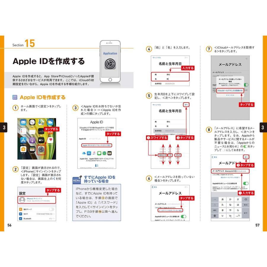 ゼロからはじめる iPhone SE 第2世代 スマートガイド iOS 14対応版|heiman|05