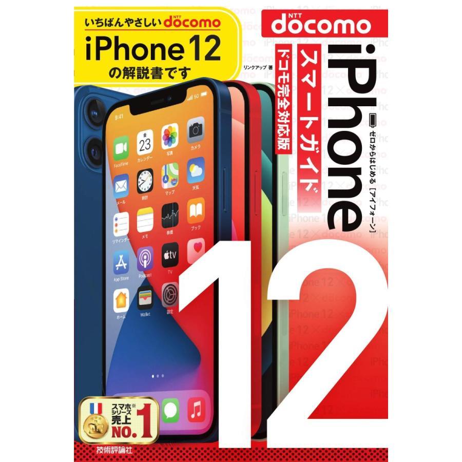 ゼロからはじめる iPhone 12 スマートガイド ドコモ完全対応版|heiman