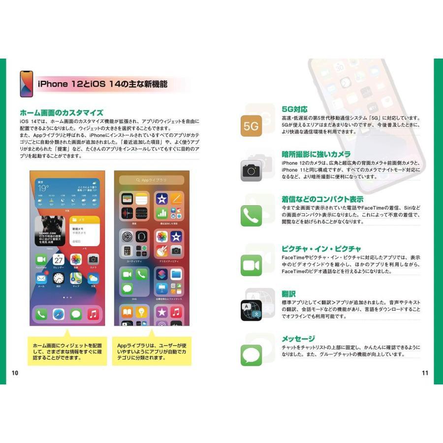 ゼロからはじめる iPhone 12 スマートガイド ドコモ完全対応版|heiman|02