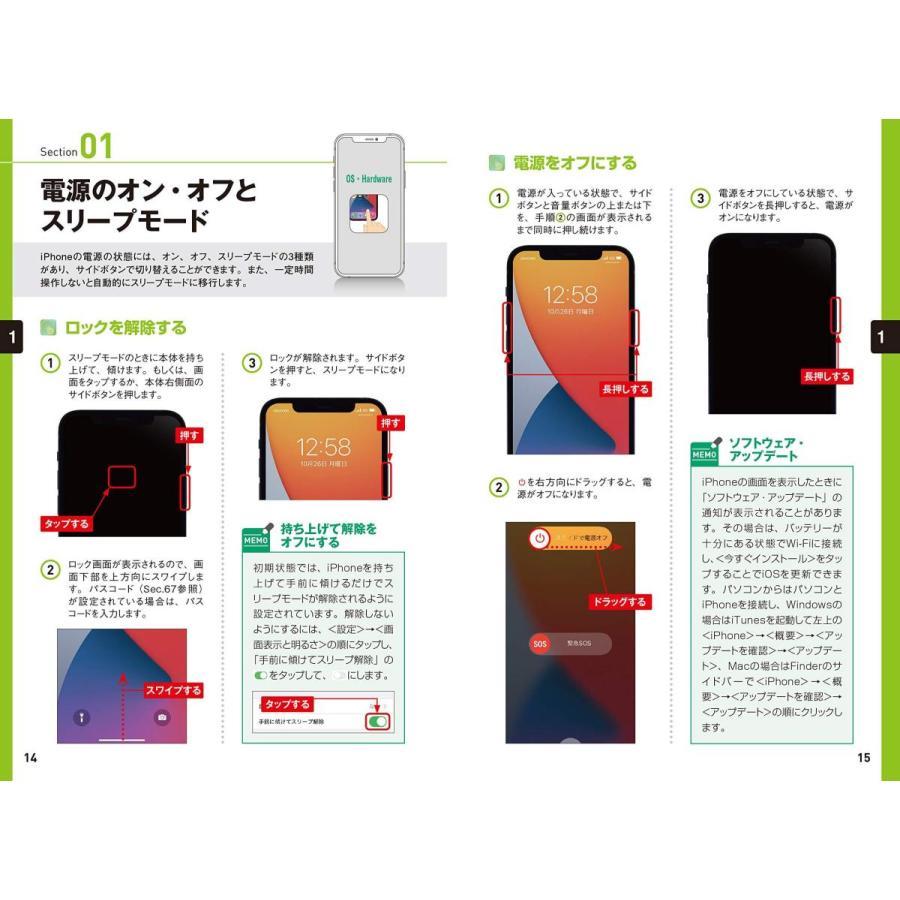 ゼロからはじめる iPhone 12 スマートガイド ドコモ完全対応版|heiman|03