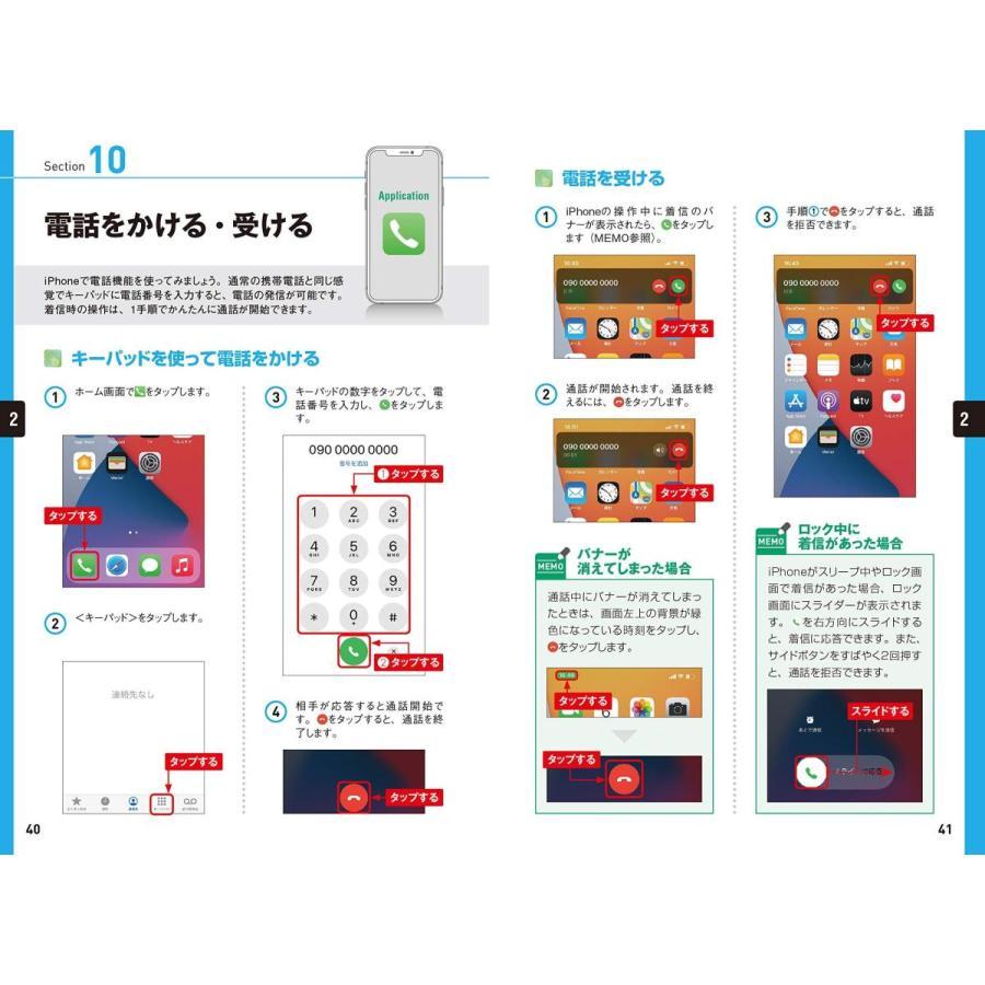 ゼロからはじめる iPhone 12 スマートガイド ドコモ完全対応版|heiman|04