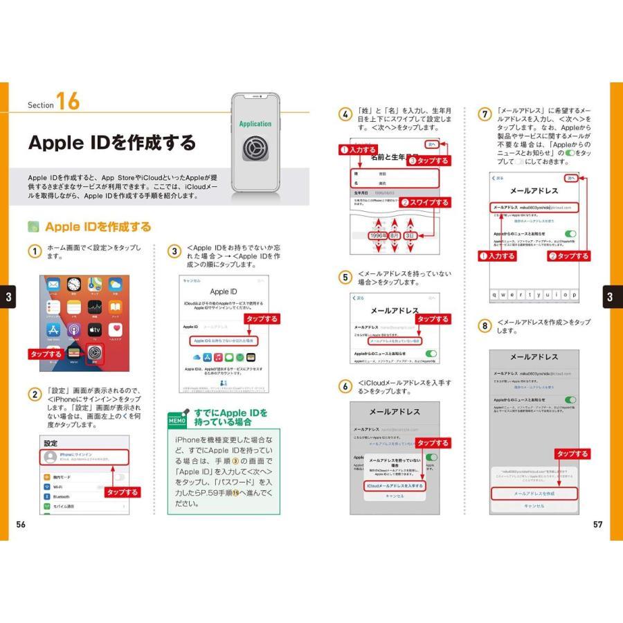 ゼロからはじめる iPhone 12 スマートガイド ドコモ完全対応版|heiman|05