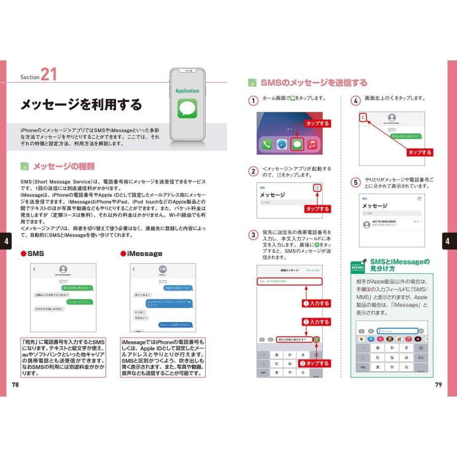 ゼロからはじめる iPhone 12 スマートガイド ドコモ完全対応版|heiman|06