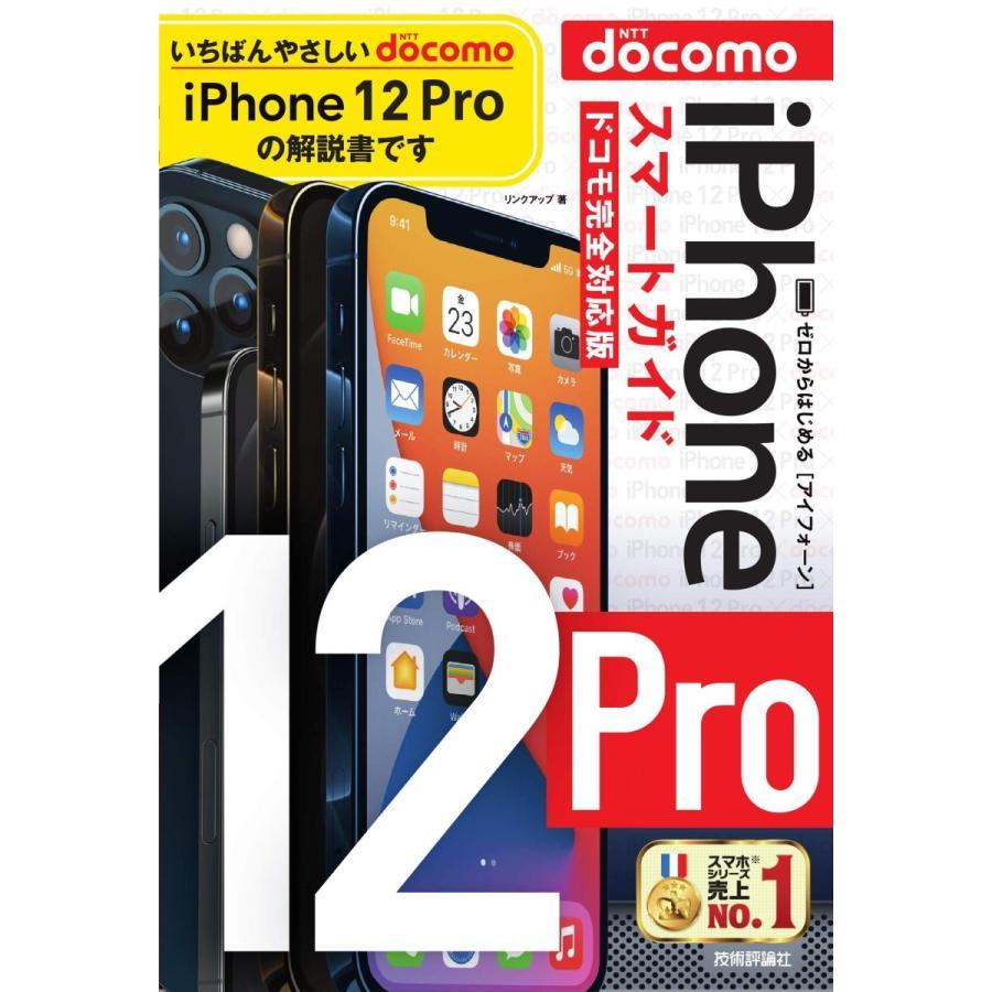 ゼロからはじめる iPhone 12 Pro スマートガイド ドコモ完全対応版 heiman