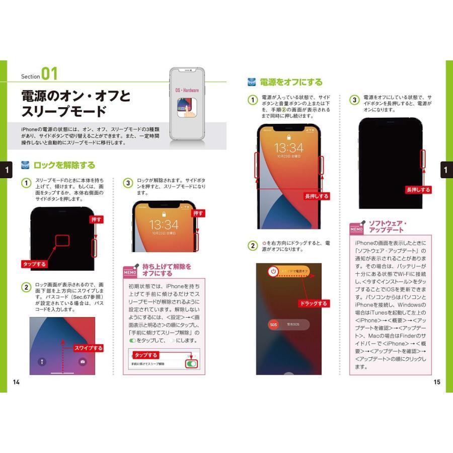 ゼロからはじめる iPhone 12 Pro スマートガイド ドコモ完全対応版 heiman 02