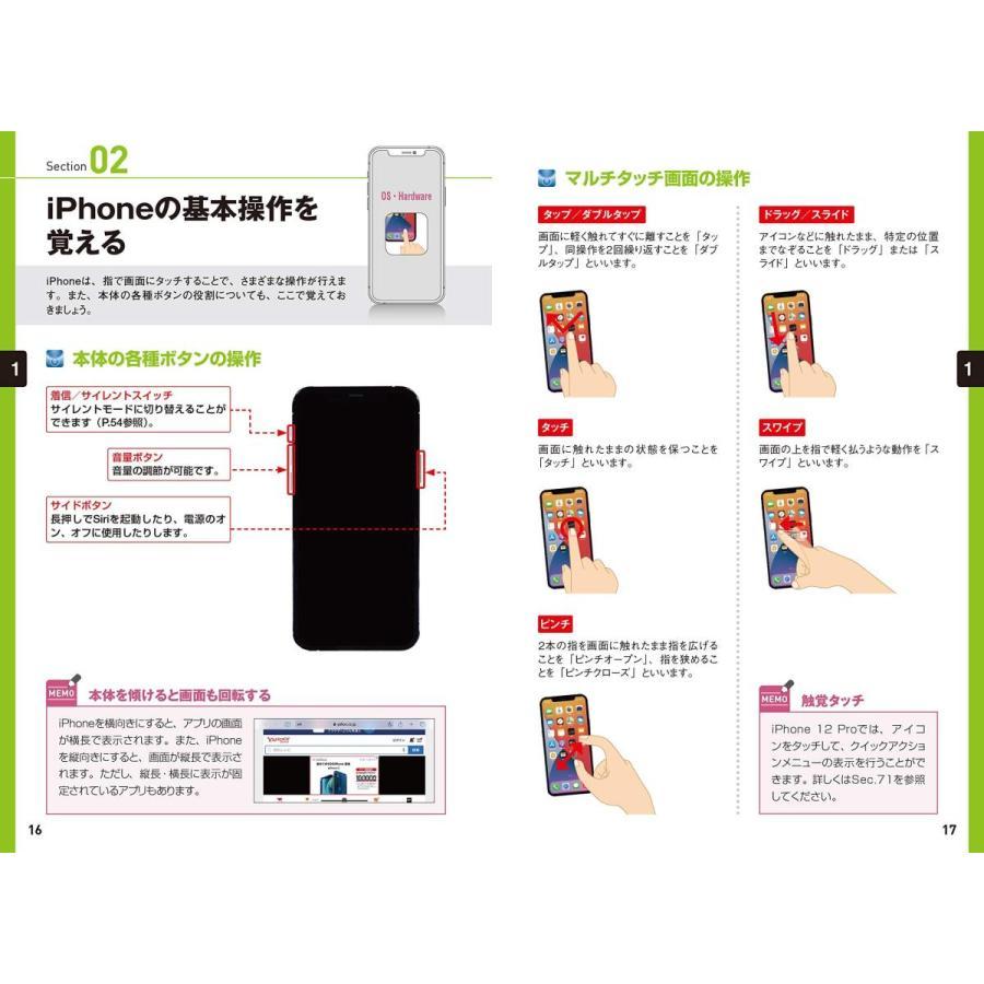 ゼロからはじめる iPhone 12 Pro スマートガイド ドコモ完全対応版 heiman 03