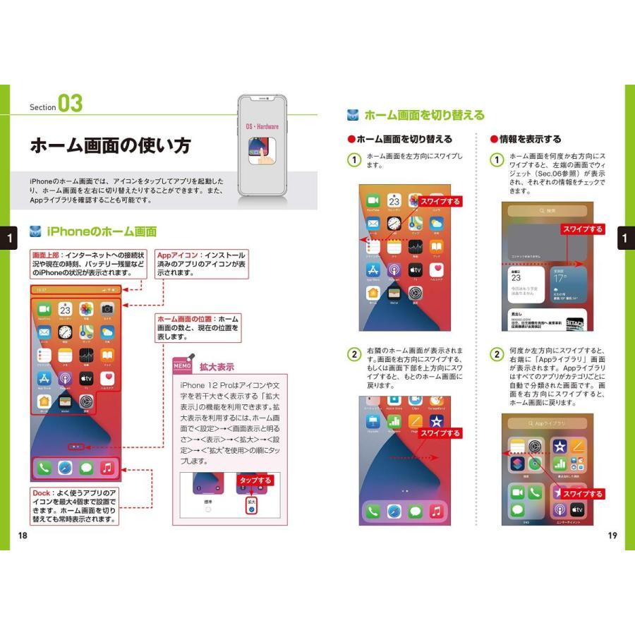 ゼロからはじめる iPhone 12 Pro スマートガイド ドコモ完全対応版 heiman 04