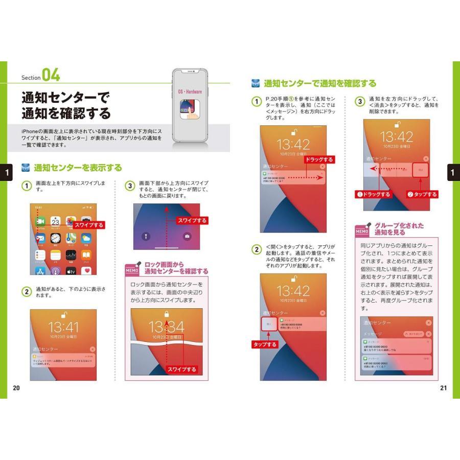ゼロからはじめる iPhone 12 Pro スマートガイド ドコモ完全対応版 heiman 05