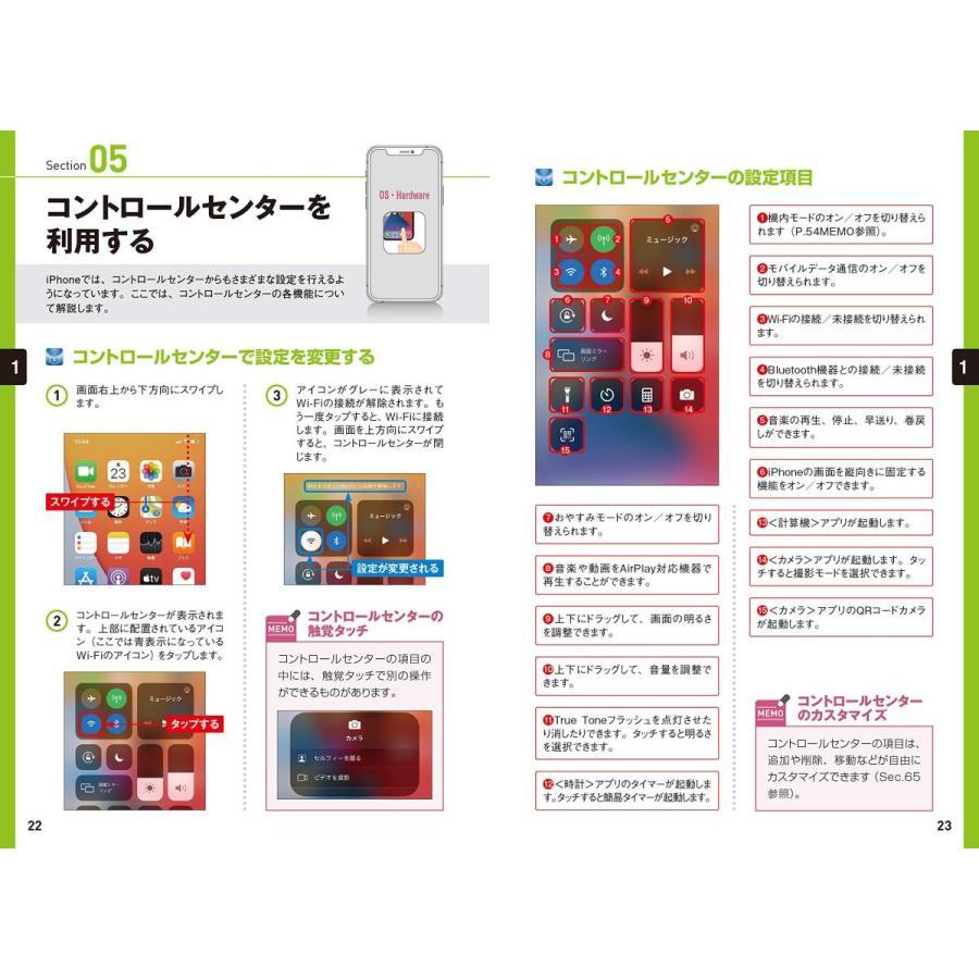 ゼロからはじめる iPhone 12 Pro スマートガイド ドコモ完全対応版 heiman 06