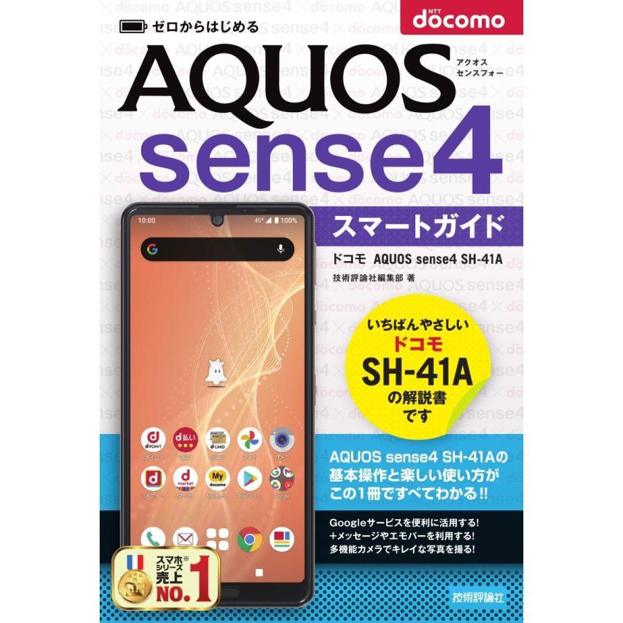 ゼロからはじめる ドコモ AQUOS sense4 SH-41A スマートガイド|heiman