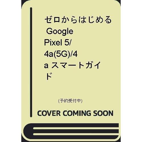 ゼロからはじめる Google Pixel 5/4a(5G)/4a スマートガイド heiman