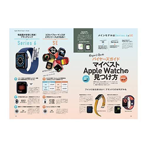 最新! Apple Watch パーフェクトガイド (TJMOOK) heiman 02