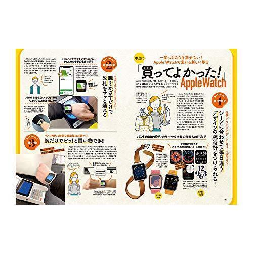 最新! Apple Watch パーフェクトガイド (TJMOOK) heiman 04