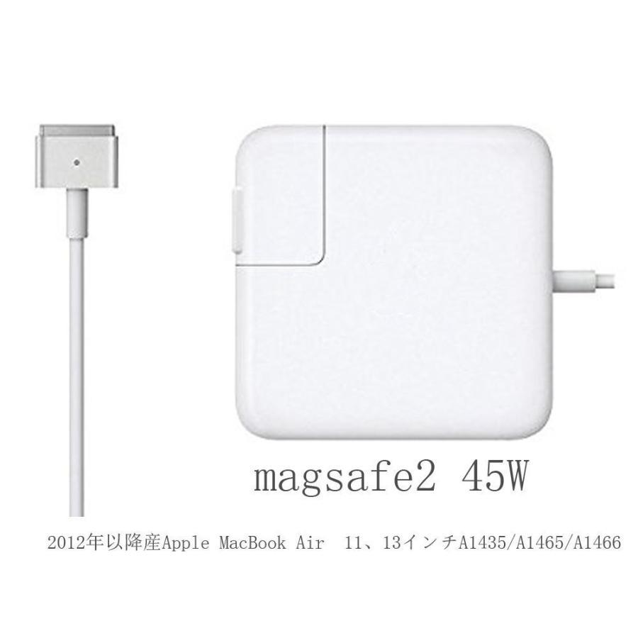 Macbook Air 電源アダプタ 45W MagSafe 2 T型 充電器 Mac 互換電源アダプタ T字コネクタ 14.85V 3.05A Macbook A1466 / A1465 / A1436 / A1435(3点以上お得)|heiman