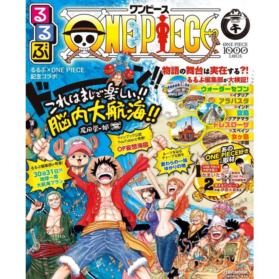 るるぶONE PIECE (JTBのMOOK) heiman