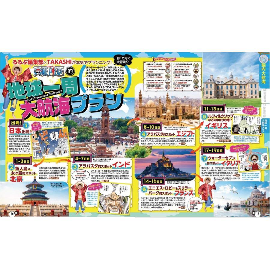 るるぶONE PIECE (JTBのMOOK) heiman 04