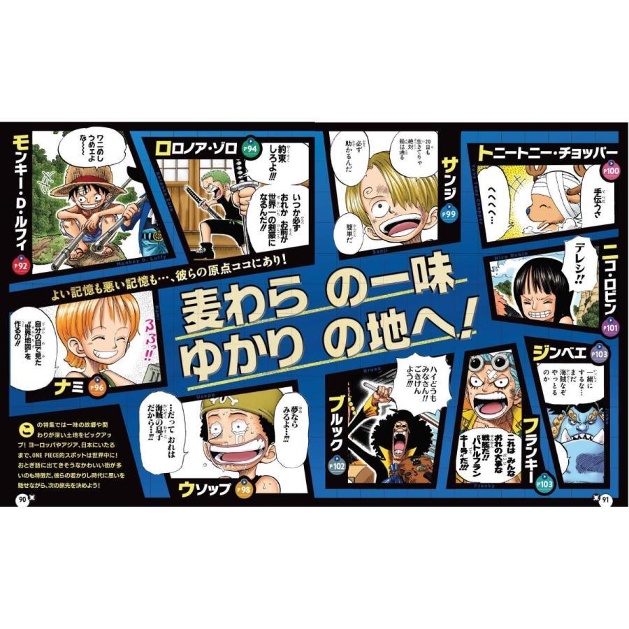 るるぶONE PIECE (JTBのMOOK) heiman 05