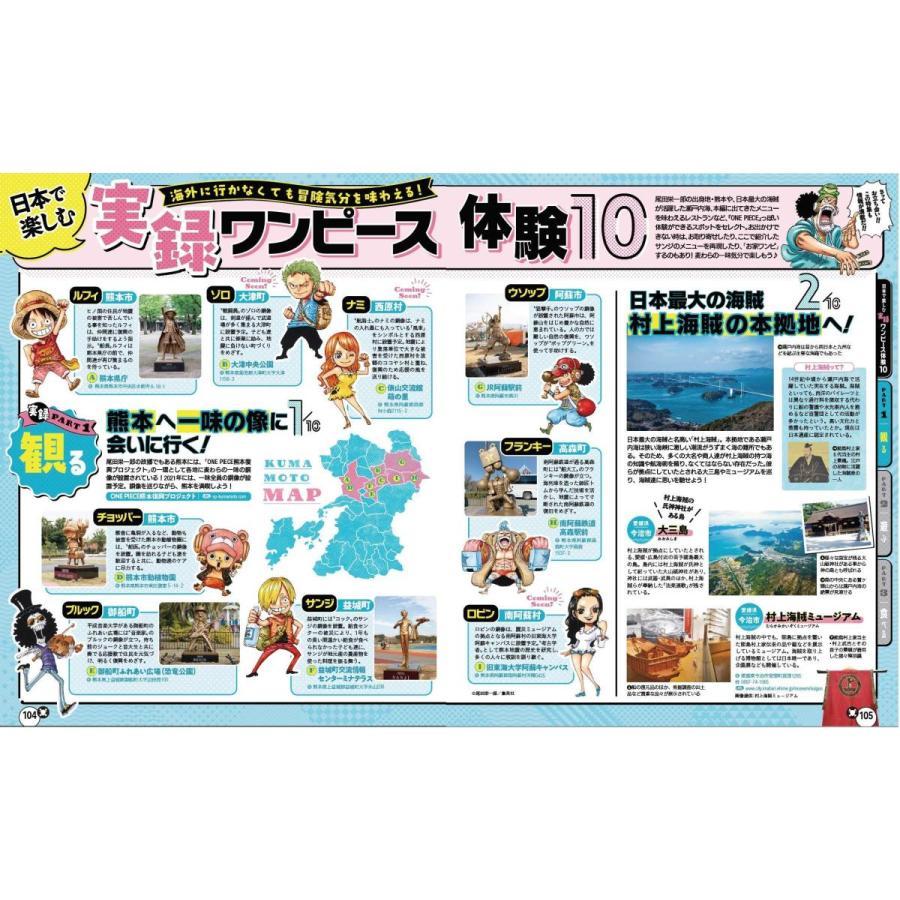 るるぶONE PIECE (JTBのMOOK) heiman 06