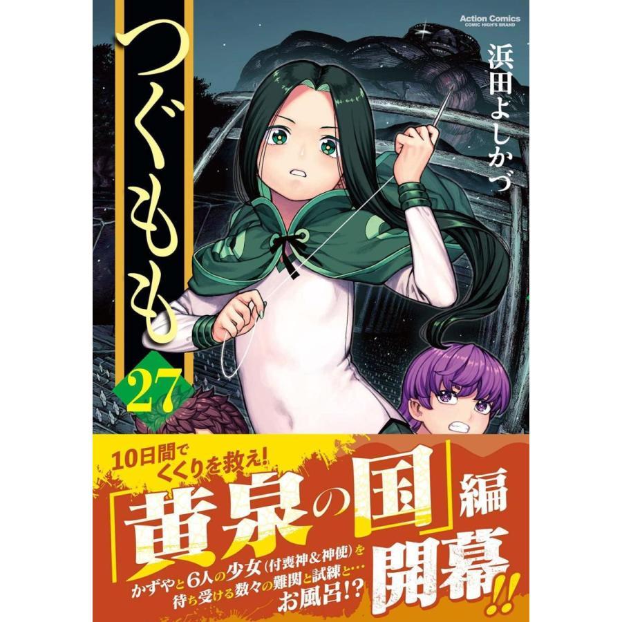 つぐもも(27) (アクションコミックス(月刊アクション)) heiman 02