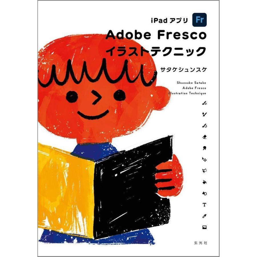 iPadアプリ Adobe Frescoイラストテクニック heiman