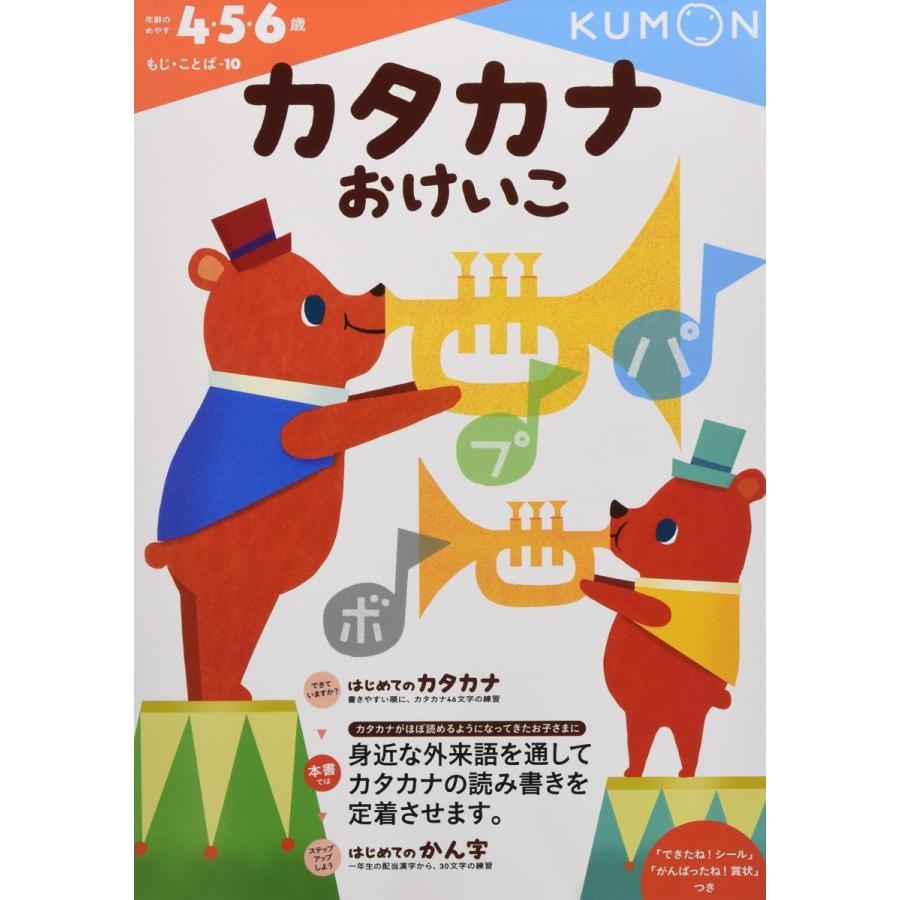 かタカナおけいこ (もじ・ことば 10)|heiman